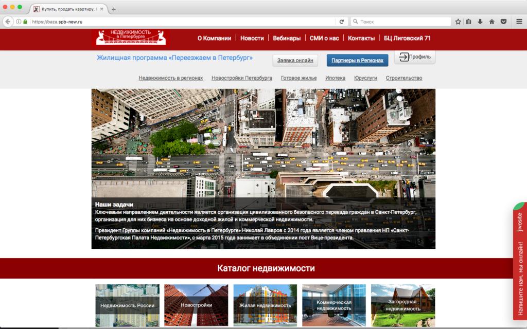 Сайт Недвижимость в Петербурге до переноса
