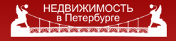Недвижимость в Петербурге