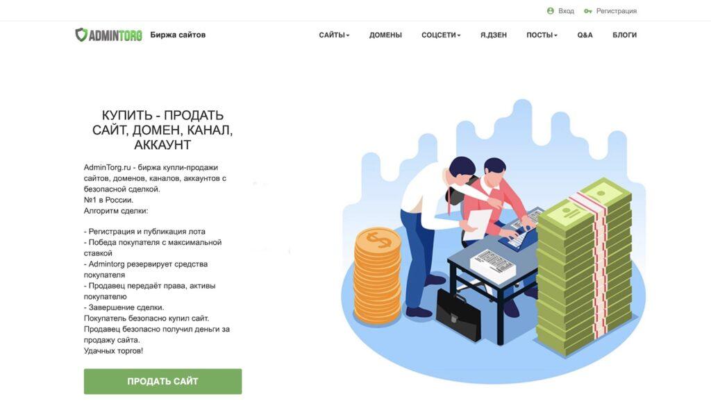 Биржа Admintorg для покупки и продажи сайтов