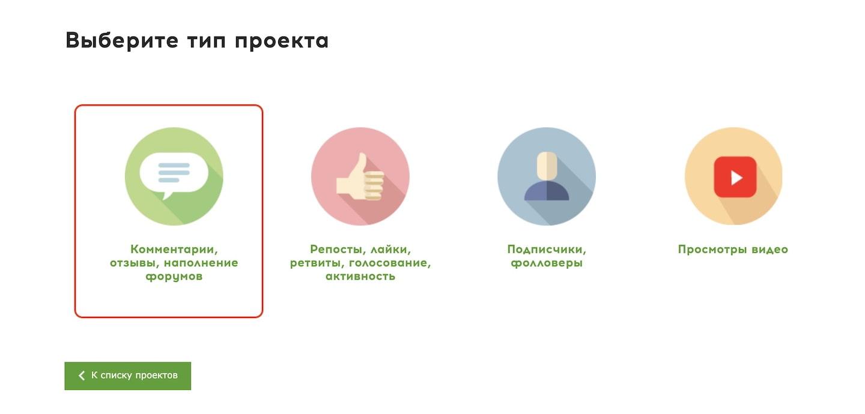 Выбор типа проекта в QComment