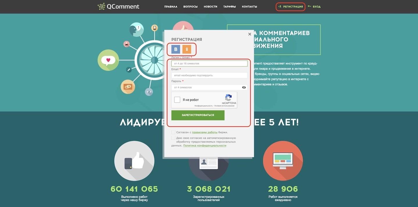 Регистрация на бирже QComment