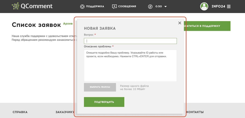 Новая заявка в саппорт QComment