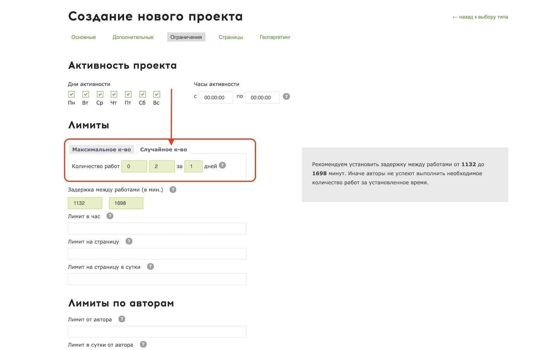 Настройка Ограничений в проекте на QComment