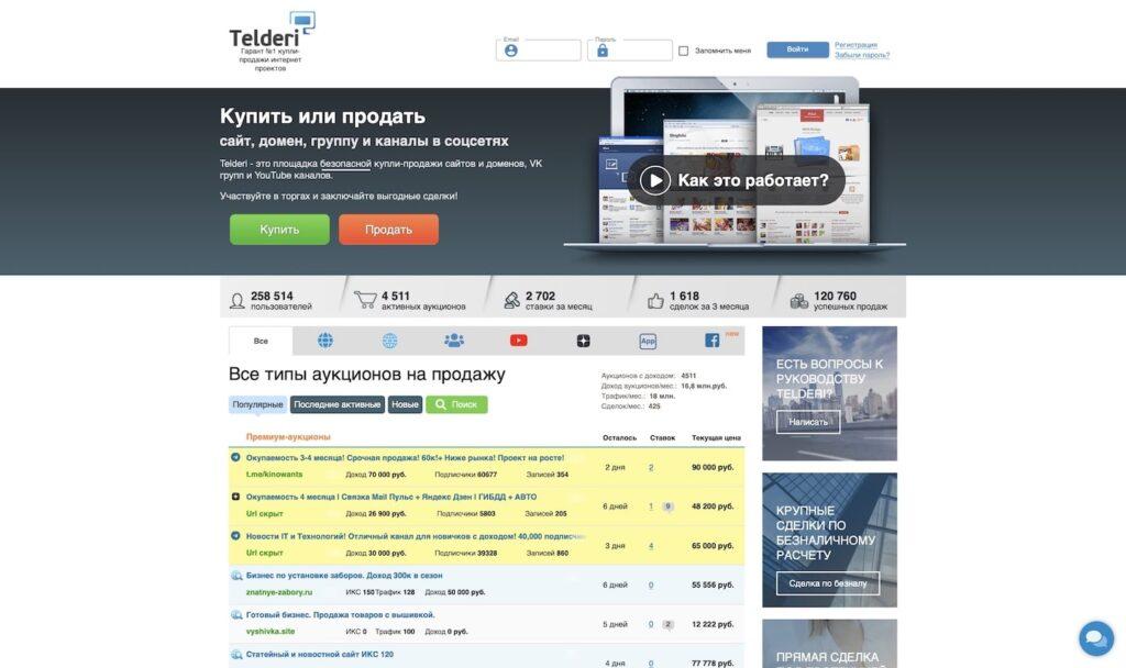 Telderi - продать и купить сайт